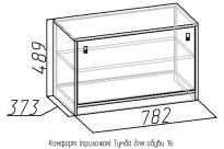 Комфорт 5 Тумба для обуви 16 (782х489х373)
